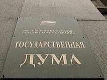 Госдума РФ одобрила план поддержки экономики