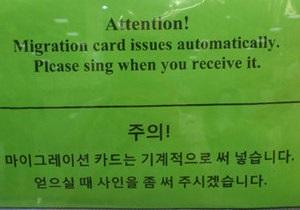 На паспортном контроле во Владивостоке разместили объявление, предлагающее иностранцам спеть