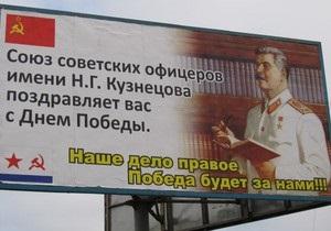 В Севастополе торжественно открыли билборд со Сталиным