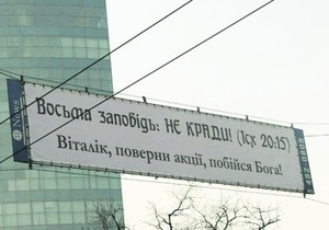 В Киеве появился билборд с просьбой вернуть деньги