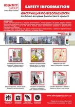 Identity Group разработал «инструкцию по безопасности» для банков во время кризиса