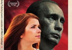 Фильм Поцелуй Путина получил  награду на американском кинофестивале