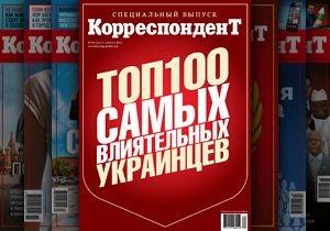 ТОП-100 издания Корреспондент. Полный список самых влиятельных людей Украины
