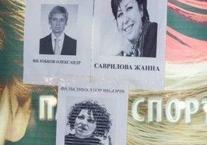В Киеве неизвестные расклеили листовки с фотографиями членов окружкома №223
