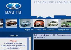 АвтоВАЗ запустил круглосуточный онлайн-телеканал