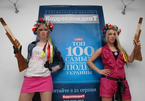 Активистки FEMEN захватили редакцию журнала Корреспондент