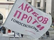 В Киеве пройдет карнавал против однополой любви
