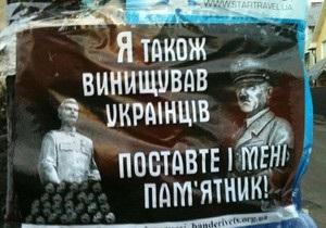 В Полтаве расклеили листовки с изображением Гитлера и Сталина