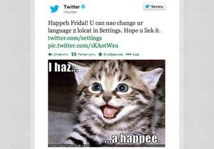 Интерфейс Twitter перевели на сленг lolcat