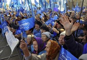 В центре Киева проходит многотысячный митинг в поддержку Януковича