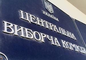 ЦИК принял все протоколы об итогах голосования
