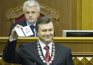 Янукович стал Президентом Украины