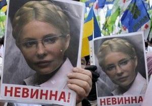 Регионал: Тимошенко не может быть помилована