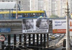 С днем рождения: в Киеве появились плакаты с Хусейном и Каддафи