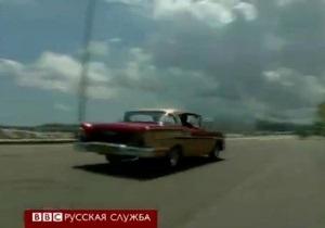 Счетчик включен: на такси от Гаваны до Нью-Йорка