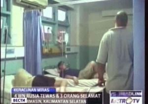 В Индонезии скончались четверо россиян от отравления метиловым спиртом
