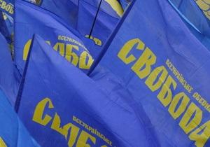 Свобода: Заговорщики, переименовавшие ВР Крыма, посягают на конституционный строй государства