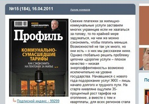 Главред-медиа закрыл журнал Профиль
