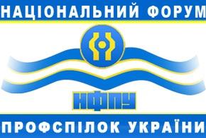 Национальный Форум Профсоюзов Украины предупреждает об угрозе неконтролированных забастовок и призывает власть к диалогу