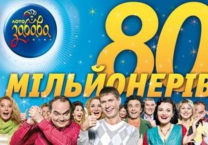Юбилейный 80-й миллионер Лото-Забава