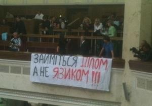 В Раде вывесили плакат с призывом не рассматривать законопроект о языковой политике