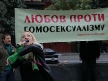 В Киеве прошел марш-карнавал Любовь против гомосексуализма