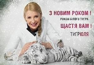 Янукович считает неэтичным использование Тимошенко образа Тигрюли