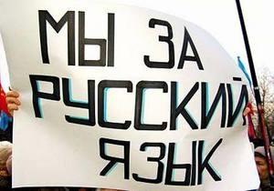 Россия ждет от Украины принятия закона об особом статусе русского языка
