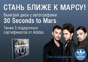 Выиграй диски 30 Seconds to Mars с автографами