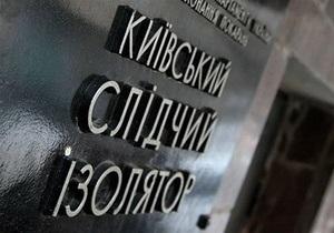 По факту служебной халатности сотрудников Лукьяновского СИЗО возбудили уголовное дело