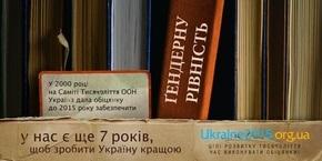 Новая рекламная кампания Представительства ООН в Украине