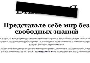 Русскоязычная Википедия прекратила работу в знак протеста