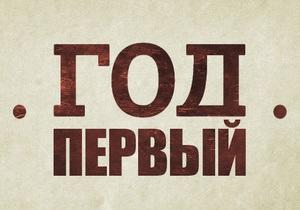 Год первый: сегодня известные украинцы подведут альтернативные итоги года с Януковичем