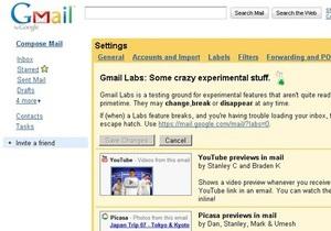 Gmail добавит сервис, похожий на Twitter