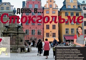 10 вещей, которые нужно знать о Стокгольме