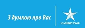 Киевстар : вдвое больше минут для клиентов тарифов  Будьте на связи  и  Общайтесь без границ