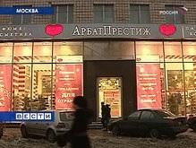 Владельцу Арбат Престижа предложили отдать компанию