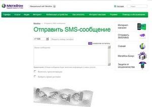 В интернет попали тысячи СМС, отправленные абонентам Мегафона через его сайт