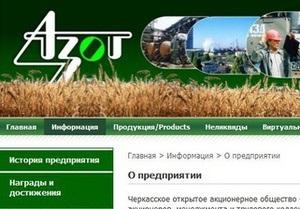 Ярославский рассказал, за сколько он готов продать черкасский Азот