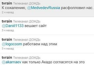 Дмитрий Медведев отписался от микроблога телеканала Дождь в Twitter