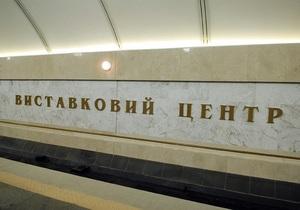 В Киеве на станции метро Выставочный центр ребенок упал на рельсы