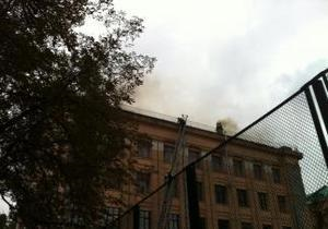 В Киеве произошел пожар в университете Богомольца