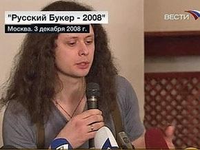 Лауреатом Русского Букера-2008 стал Библиотекарь