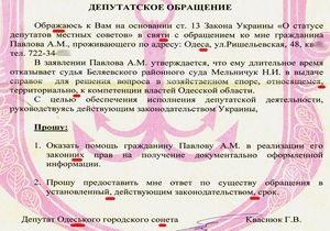 Депутат Одеського городского сонета: Член партии Родина написал обращение с десятью ошибками