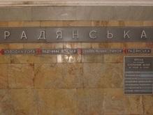 Смерть в харьковском метро: тело пролежало на станции более трех часов