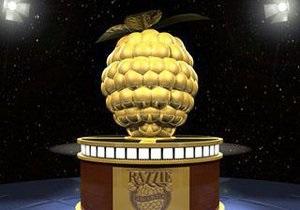 В США объявлены номинанты на Золотую малину