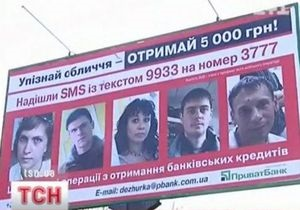 Украинский банк разместил фото неплательщиков кредитов на билбордах
