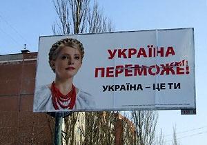 В Киеве снова появились билборды Тимошенко