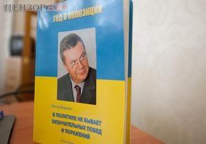 Донецкое издательство дало Януковичу аванс в $2 миллиона без каких-либо гарантий