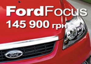 «Віннер Автомотів» оголошує тотальний розпродаж автомобілів Ford 2009 року виробництва!